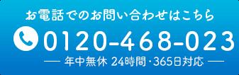 0120-468-023