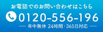0120-556-196