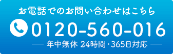0120-560-016