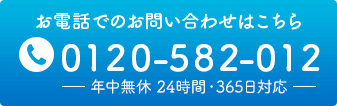 0120-582-012