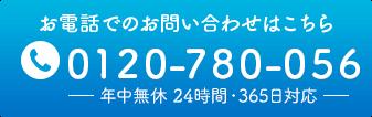 0120-780-056