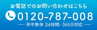 0120-787-008