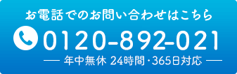 0120-892-021