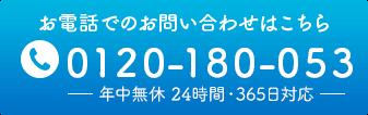 0120-180-053